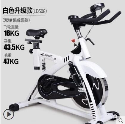 動感單車家用運動自行車藍堡腳踏車健身房超靜音室內健身車