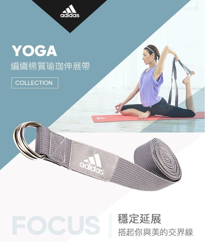 Adidas編織棉質瑜珈伸展帶(灰)