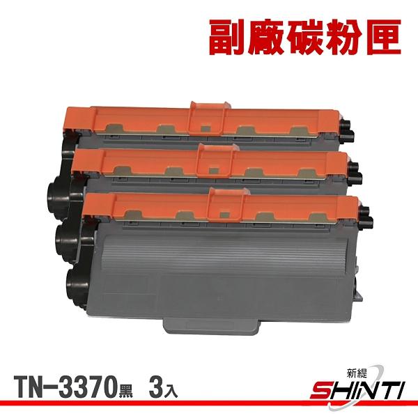 【3入】SHINTI Brother TN-3370 黑 副廠環保碳匣 8910DW/5470DW/6180DW