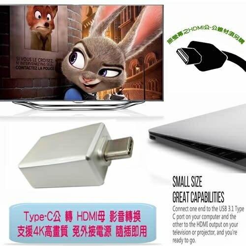 i-wiz 極致版 TYPE-C公 轉 HDMI母 影音傳輸轉接器