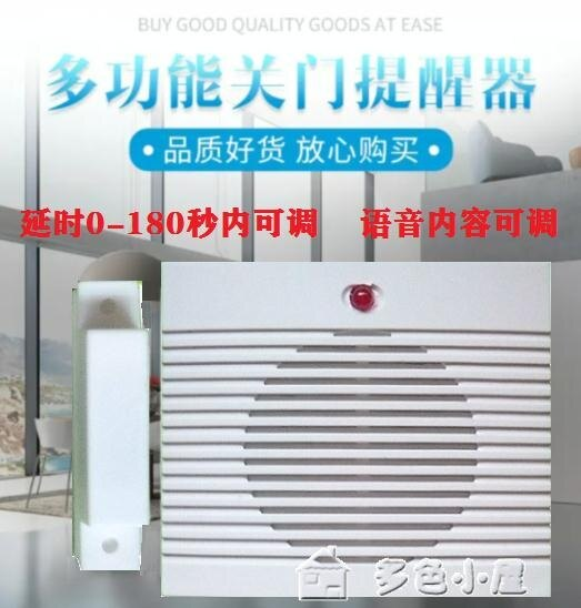 提醒器智能關門提醒器門磁報警器延時0-180秒可調語音可調送電池可定制