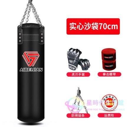沙袋 拳擊散打吊式實心成人兒童跆拳道武術搏擊訓練家用沙包