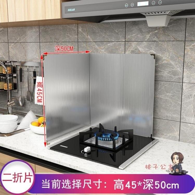 隔油擋板 擋油板不銹鋼廚房耐高溫煤氣灶台炒菜防油濺擋板機隔油板隔熱板T