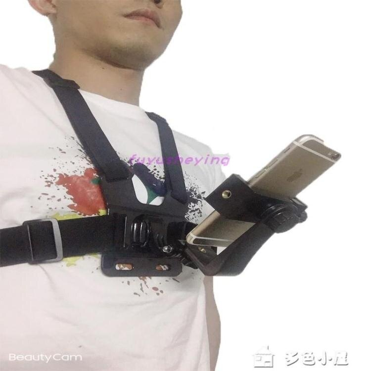 gopro運動相機手機通用型橫拍豎拍胸前固定支架戶外釣魚直播拍攝