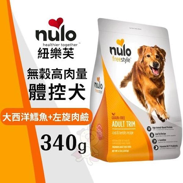 *KING*NULO紐樂芙 無穀高肉量體控犬大西洋鱈魚+左旋肉鹼340g‧含74%動物性蛋白質‧犬糧