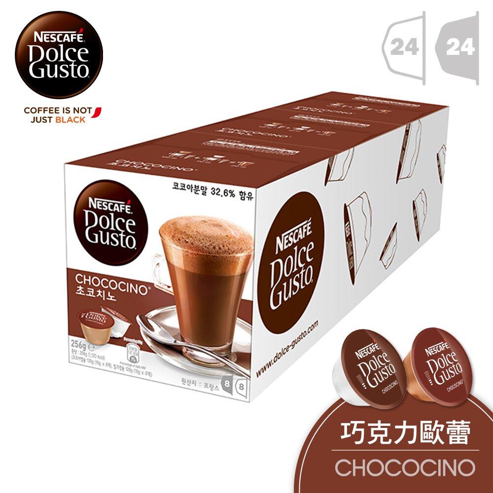 【雀巢】DOLCE GUSTO 巧克力歐蕾膠囊16顆入X3盒 (12411779)