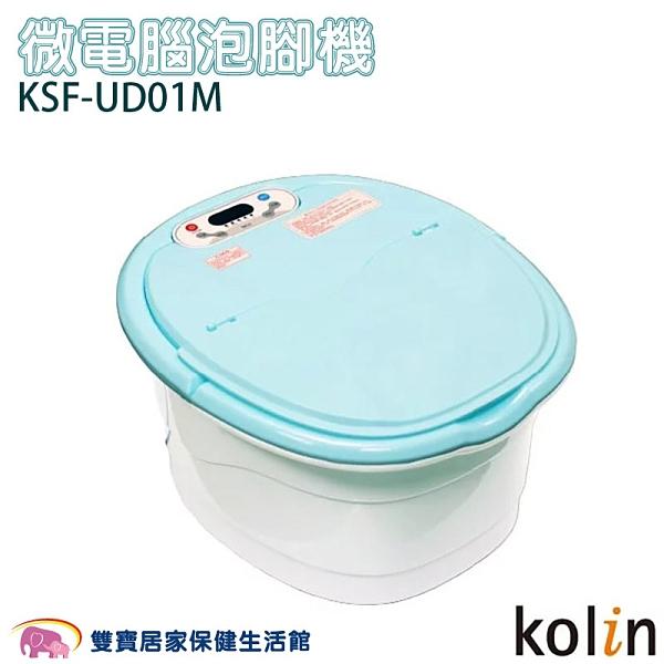 【免運】Kolin 歌林 微電腦泡腳機 KSF-UD01M 泡腳盆 足浴機 泡腳桶 活氧氣泡按摩 按摩滾輪