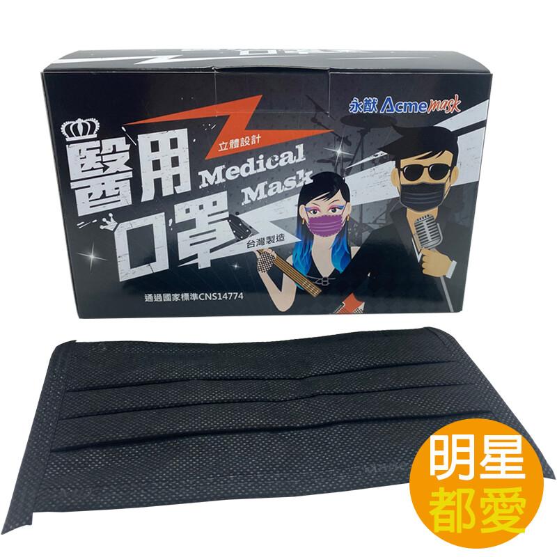 mit 台灣製 永猷 成人 平面醫療口罩 黑色酷炫口罩50片/盒