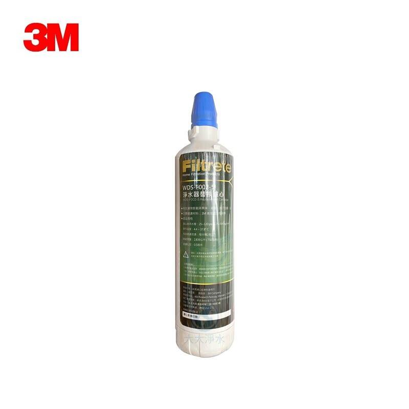 3M WDS-F002-5 極淨便捷淨水器專用替換濾心 適用DS02-CD DS02-CG DS PRO-2R