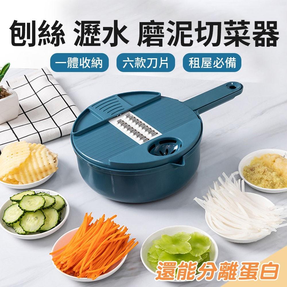 joeki12件多功能刨絲器 小麥桔桿 切絲 片花 刨絲 磨泥器 廚房神器y0210