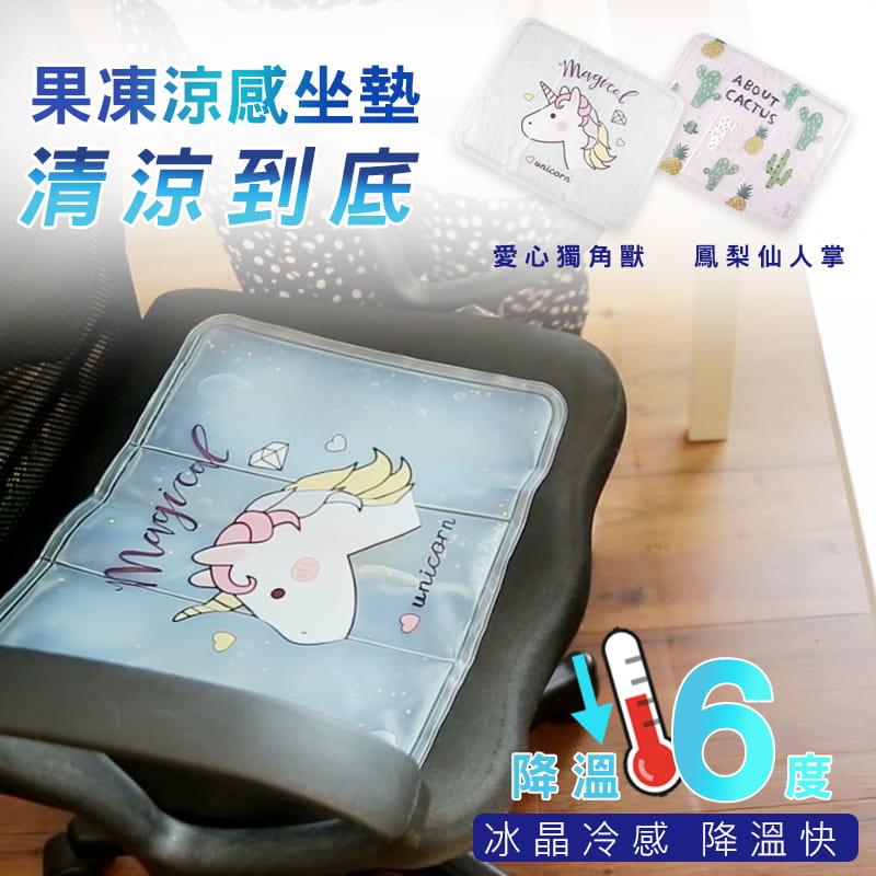 沁涼舒適果凍涼感坐墊(2入組)
