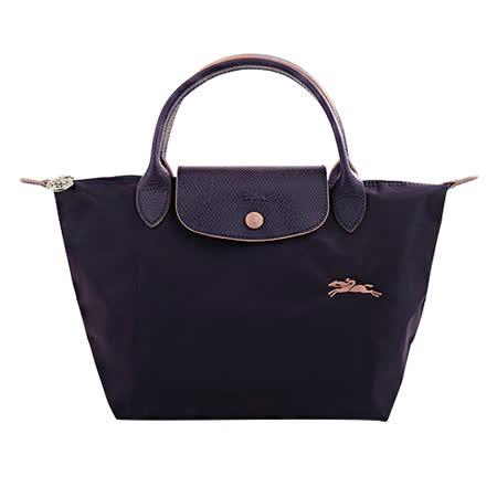 LONGCHAMP- LE PLIAGE 小馬logo短把手提水餃包(深紫)S