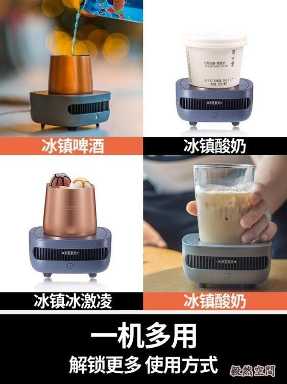 製冰杯 Cupcooler製冷杯速冷杯水杯宿舍速凍飲料冰鎮神器桌面辦公室