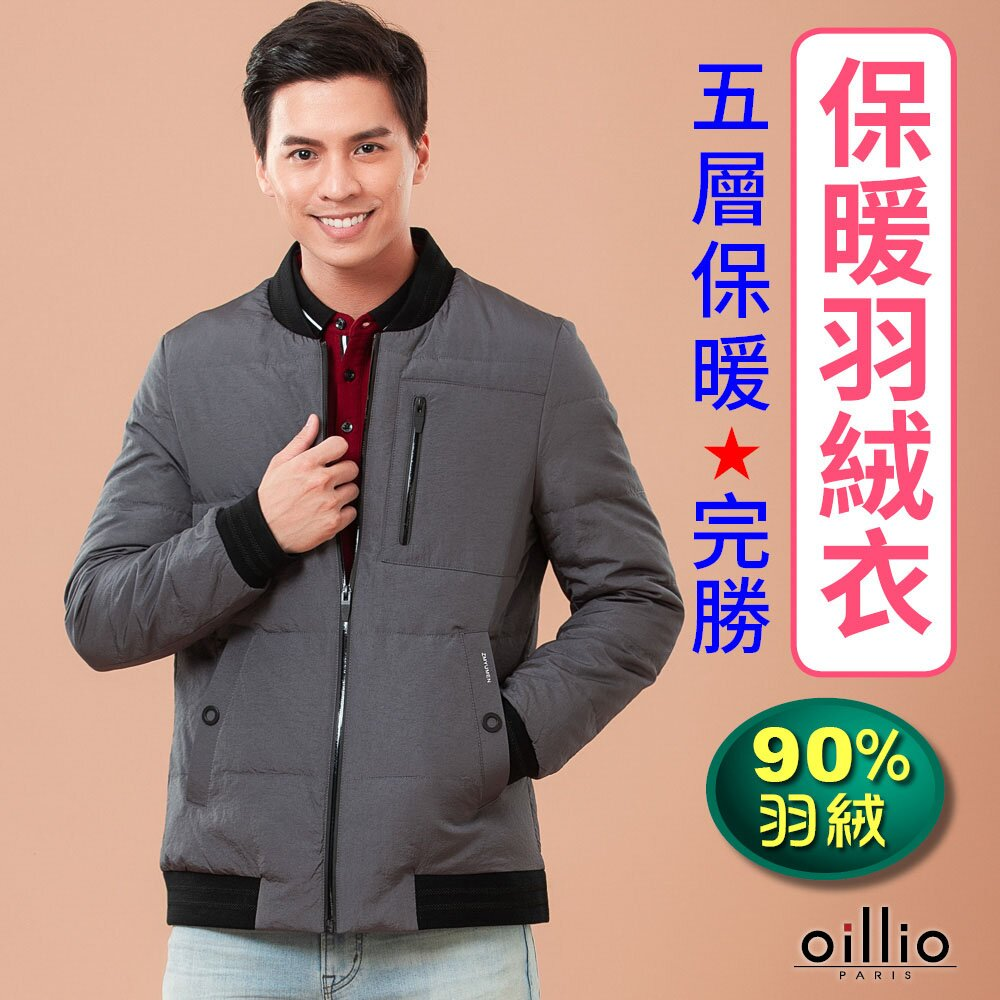 oillio歐洲貴族 男裝 飛行羽絨保暖夾克 修身防風防潑水款式 防水拉鍊 灰色 8290760