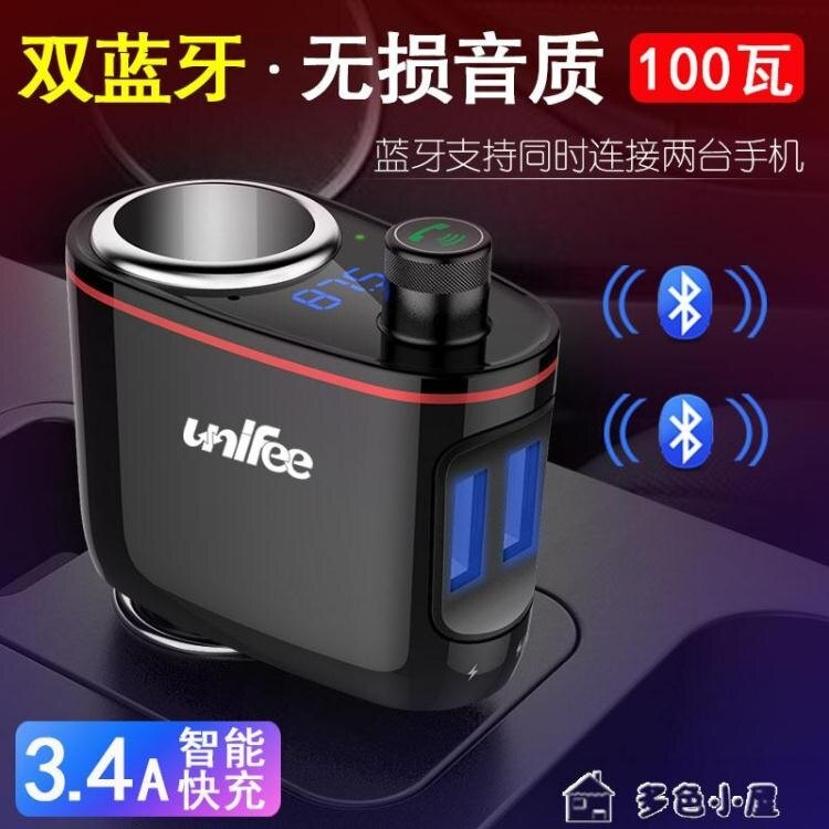 藍芽播放器unifee車載mp3藍芽接收器音樂播放器免提電話式汽車充電器