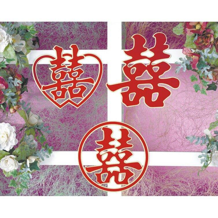 【妙妙屋結婚百貨 造型囍字/絨金邊喜字/喜字貼紙/信封貼紙/】絨金邊喜字中-23.5CM2入包