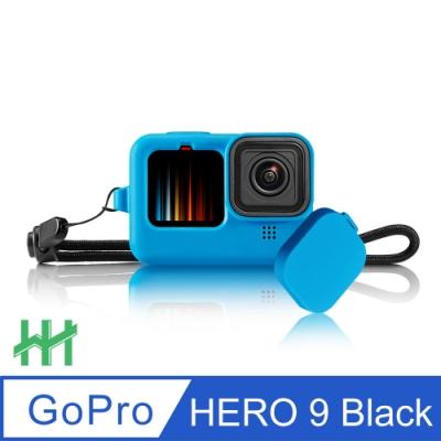 【HH】GoPro HERO 9 BLACK矽膠護套+繫繩+鏡頭蓋(晴空藍)