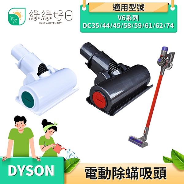 綠綠好日 DYSON 戴森 V6系列 電動除蟎吸頭 吸塵器配件 吸頭 配件 耗材