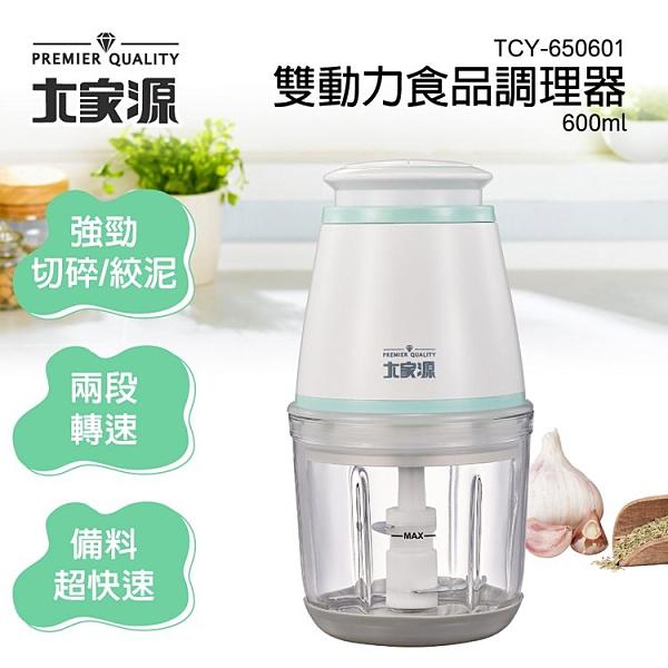 大家源 600ml食物調理機 TCY-650601
