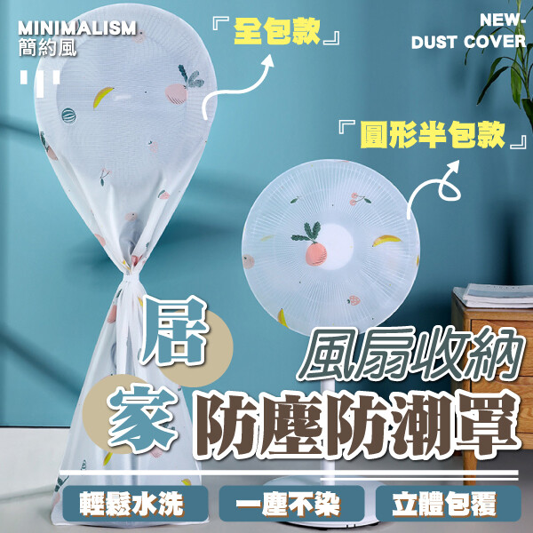 fasola 風扇防塵罩-半包款