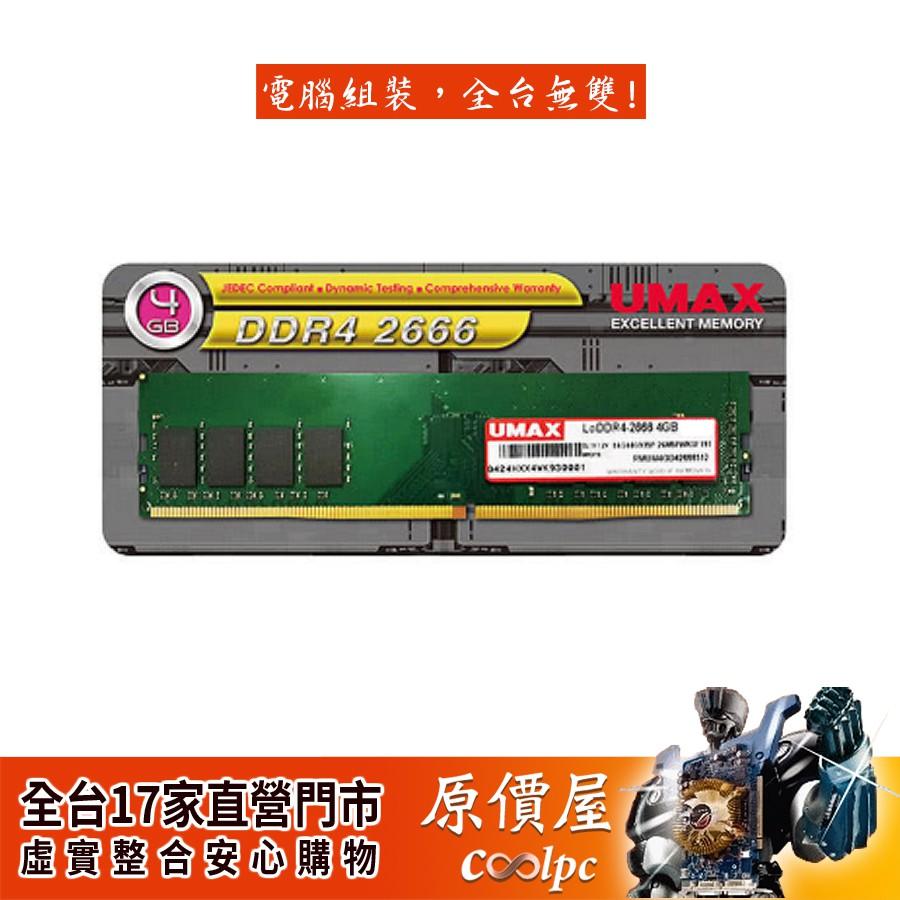 UMAX力晶 4GB DDR4-2666 RAM記憶體/終身保固/原價屋