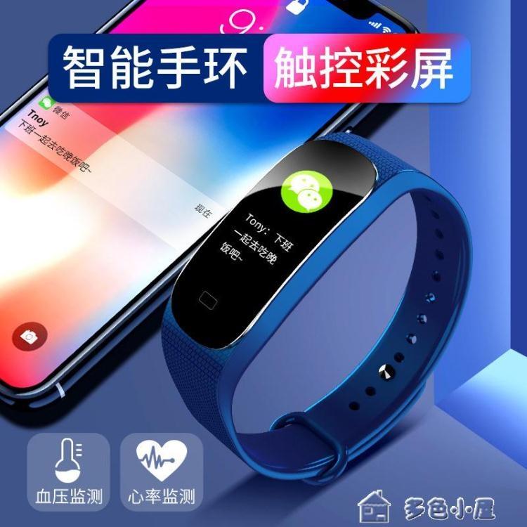 智慧手環M5S彩屏多功能智慧手環男運動手錶女測心率記計步器男女手錶