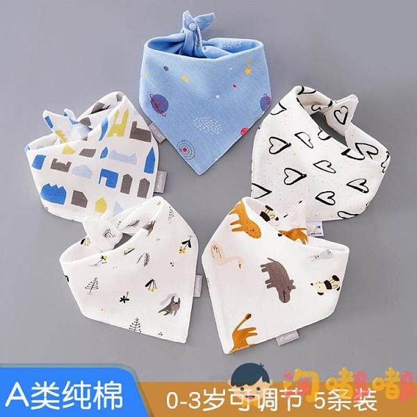 5條 寶寶三角巾純棉口水巾嬰兒兒童純棉圍嘴防水防吐奶【淘嘟嘟】