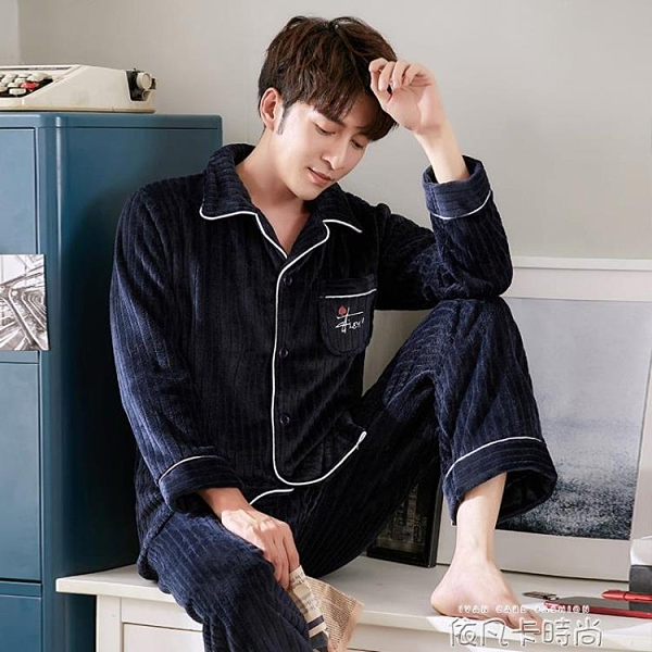 珊瑚絨睡衣男冬季加厚加絨保暖秋冬款青年學生法蘭絨家居服套裝 依凡卡時尚