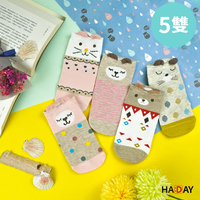 HADAY 女襪 繽紛少女造型 5雙入 船型襪 可愛耳朵 吸濕好穿短襪 衣起過日子