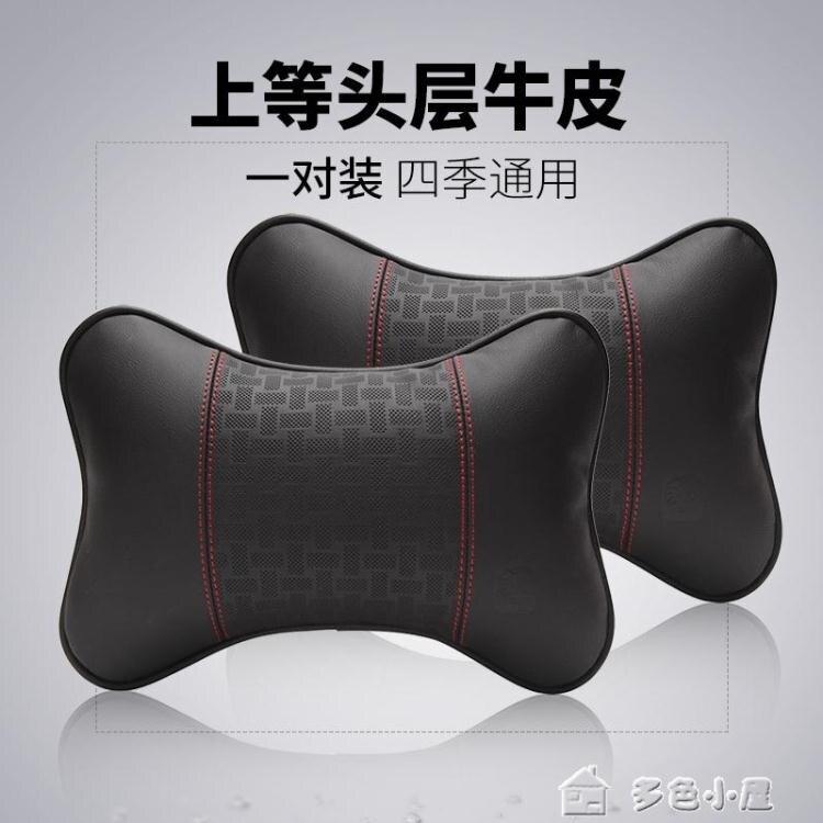 汽車頭枕汽車頭枕護頸枕車用靠枕真皮一對汽車座椅頭枕記憶棉腰