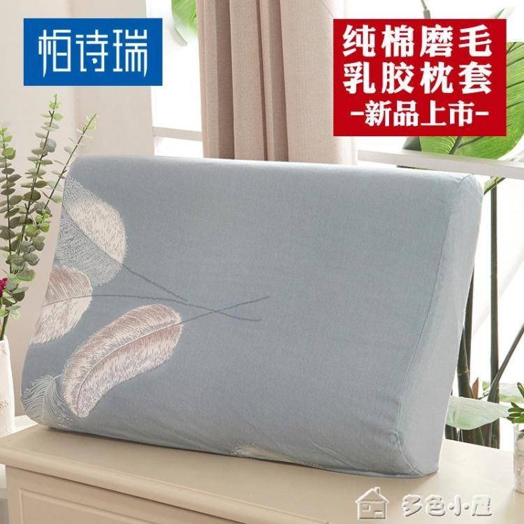 乳膠枕套成人加厚純棉磨毛乳膠枕記憶枕枕套學生單人用頸椎枕頭套一對拍2