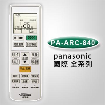 企鵝 國際牌冷氣專用液晶遙控器(15合1) 【PA-ARC-840】
