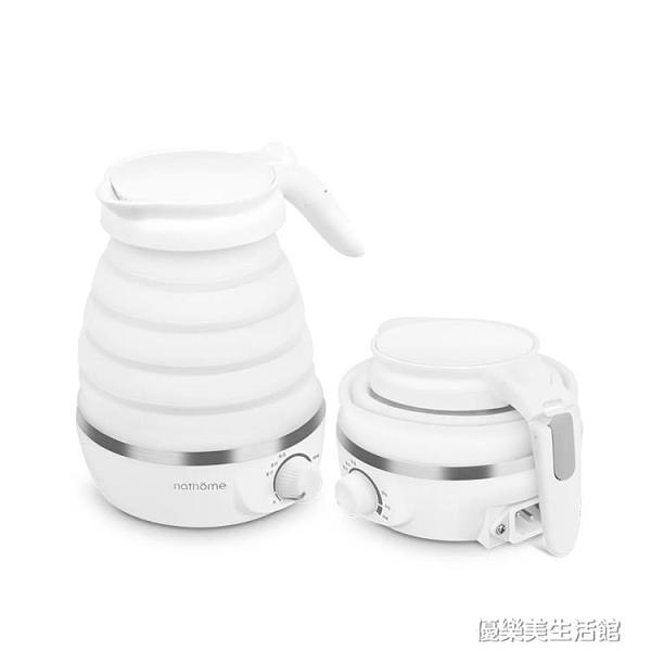 NSH0711折疊電熱水壺旅行便攜式燒水壺 【優樂美】