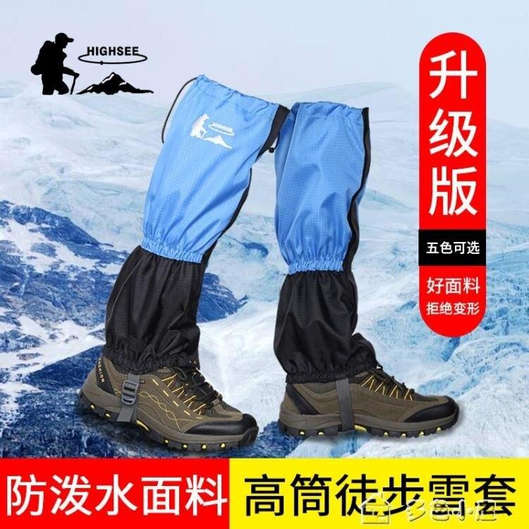 雪套戶外高筒雪套女防風沙防蛇鞋套男沙漠裝備登山徒步防雪旅行腳