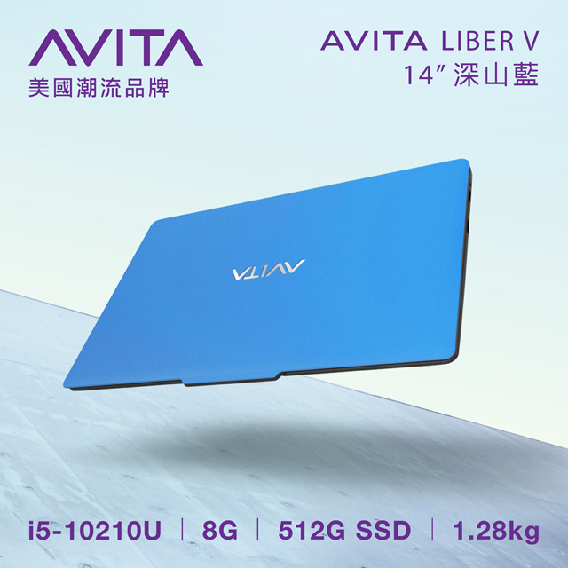 AVITA LIBER NS14A8TWF561-MBA 深山藍 (i5-10210U/8GB/512GB SSD/W10/FHD/14)