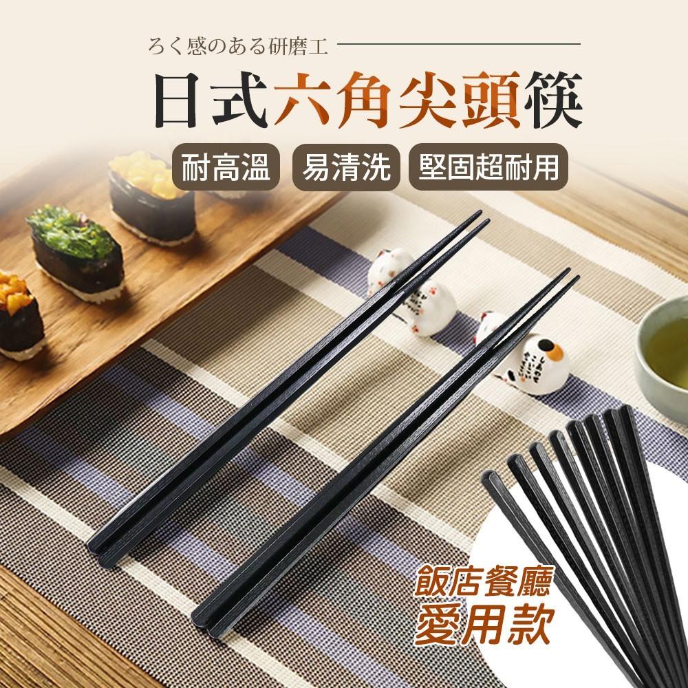 joeki日式六角尖頭筷 六角 合金筷 抗菌筷 耐熱筷 飯店筷子 料理筷j0504