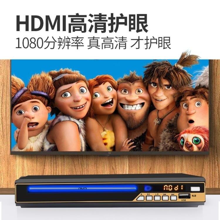 DVD 家用dvd播放機vcd影碟機cd高清兒童藍光