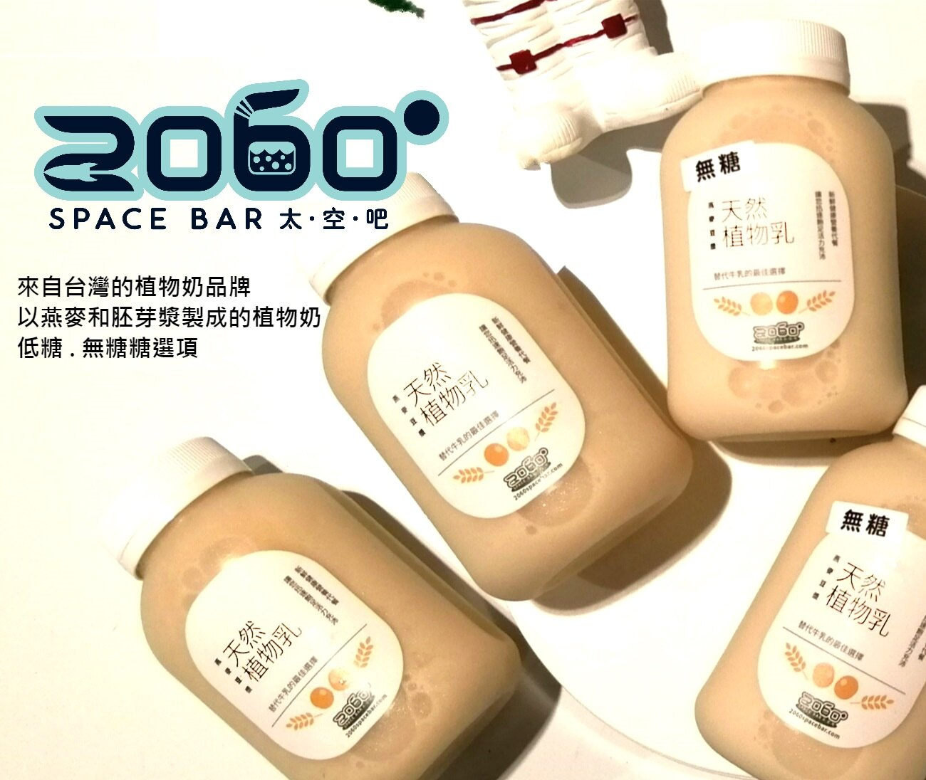 2060天然植物乳320ml(4小瓶裝低糖/無糖混搭)