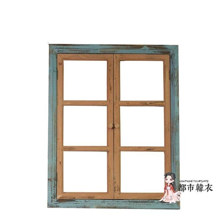 壁掛假窗戶 牆面假窗戶框裝飾掛件仿真做舊復古實木牆上壁掛裝飾創意花園攝影T【全館免運 限時鉅惠】