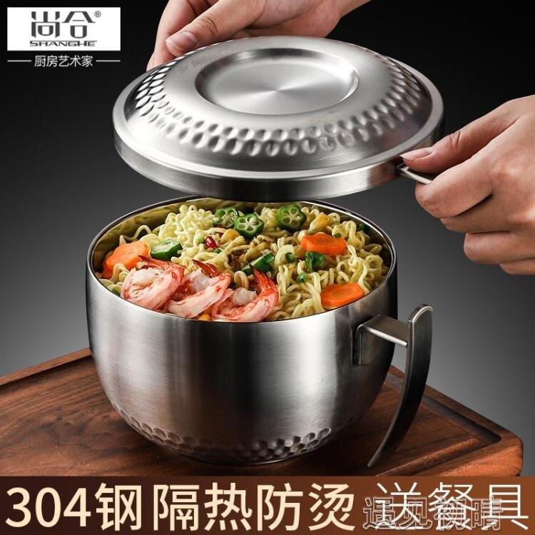 泡麵碗304不銹鋼泡麵碗帶蓋飯盒碗單個宿舍用學生飯碗食堂打防燙大號