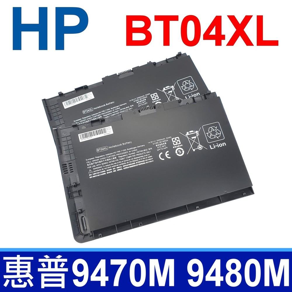 惠普 hp bt04xl 4芯 原廠規格 電池elitebook folio 9470 9470m