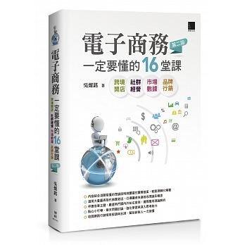 益大資訊~電子商務一定要懂的 16堂課 -- 跨境開店X社群經營X市場數據X品牌行銷, 2/e9789864343591