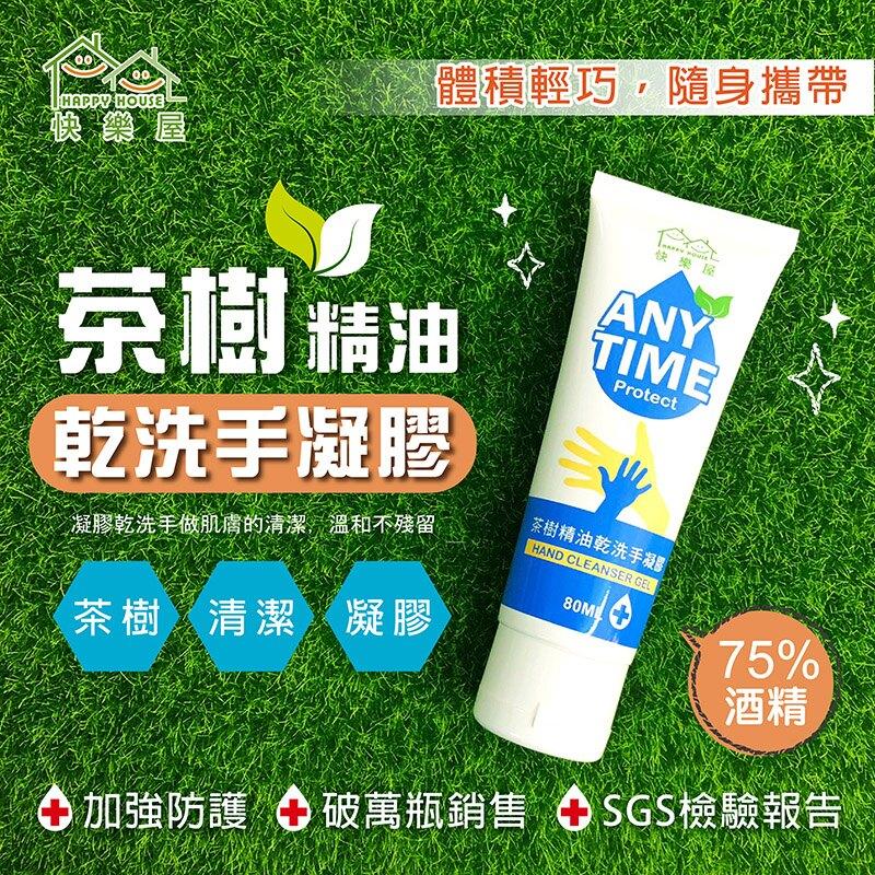 【HAPPY HOUSE】茶樹精油乾洗手(軟管)80ML-4入組