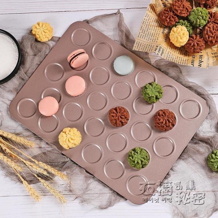 馬卡龍模具家用點心曲奇餅干溶豆不沾烤盤烤箱用不黏磨具烘焙工具