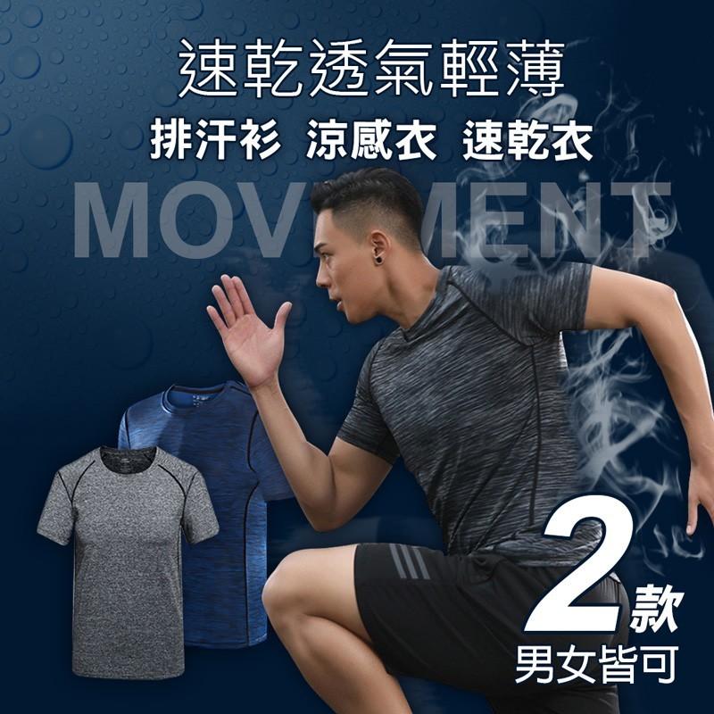 joeki排汗衫 男 女 涼感衣 速乾衣 運動上衣 短袖 衣服 t恤 透氣 運動衫k0701