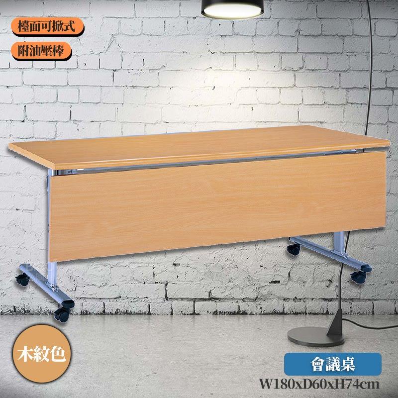 多種樣式〞檯面可掀式會議桌-木紋色 373-5 長桌 活動桌 摺疊桌 折疊桌 辦公桌 洽談桌 工作桌