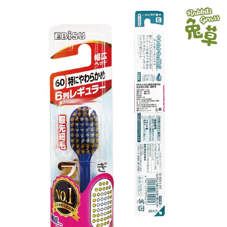 日本EBISU惠百施 6列軟毛 48孔優質倍護牙刷 混合植毛牙刷-超軟毛(一入) : 隨機不挑色