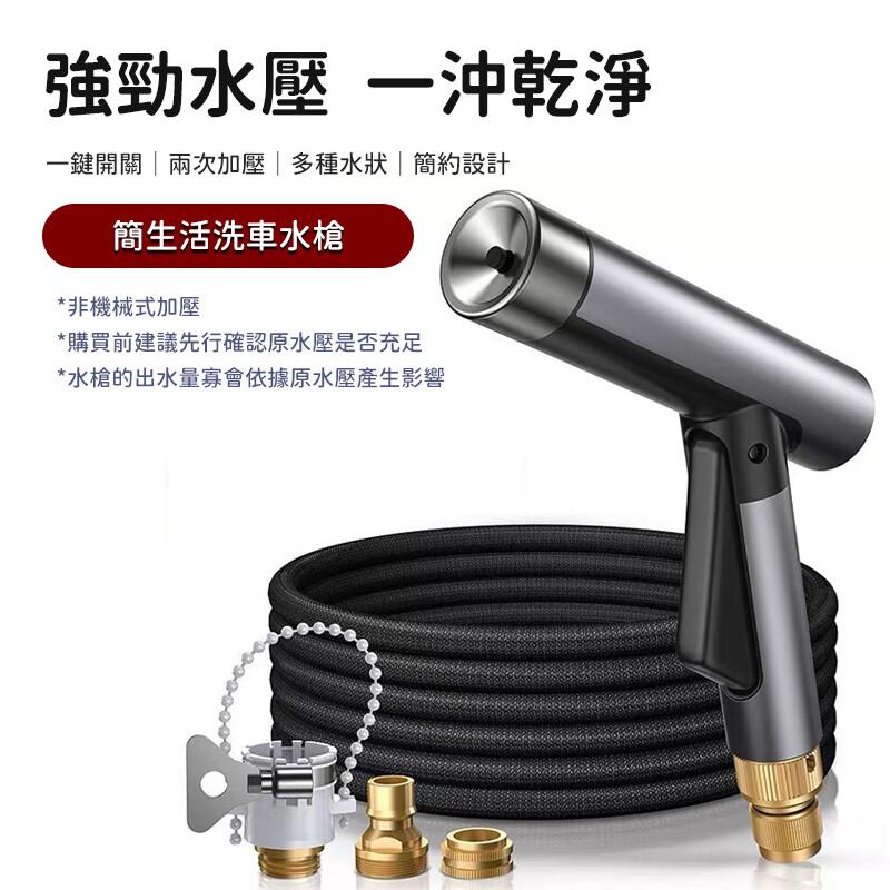 倍思 簡生活洗車水槍  伸縮水管 洗車用具 澆花 洗地 清潔(7.5米)