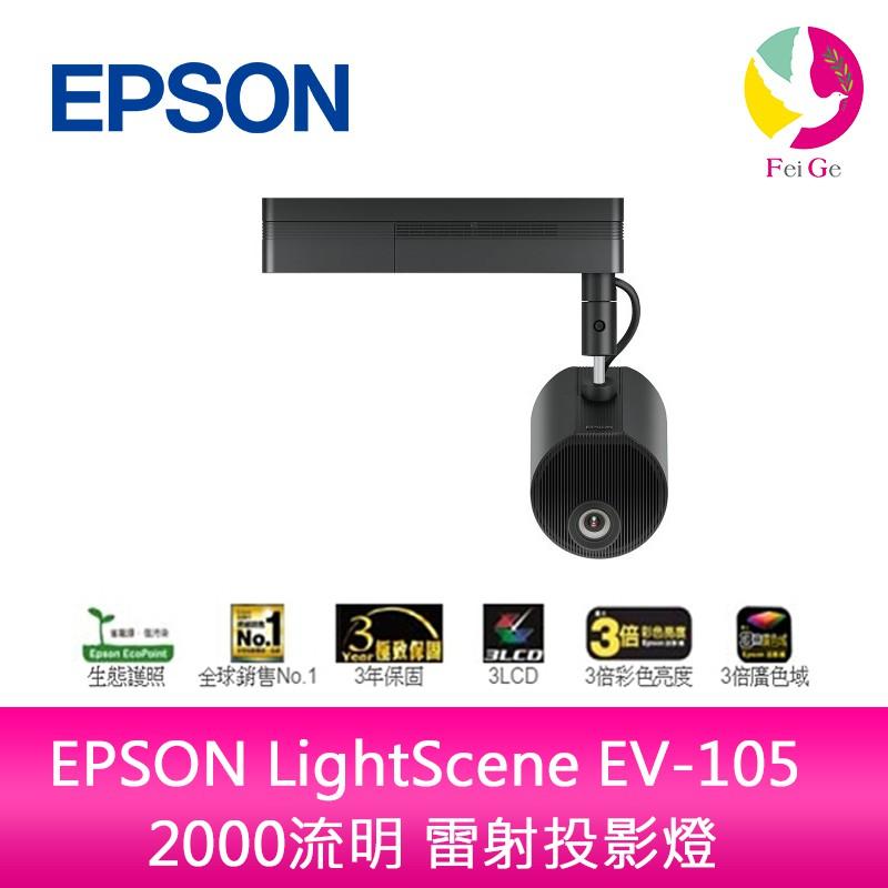 EPSON LightScene EV-105 2000流明 雷射投影燈 適用活動商場.展場投射