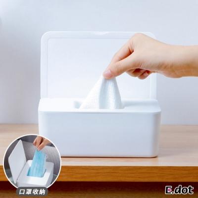 E.dot 多功能防塵口罩/面紙/紙巾收納盒
